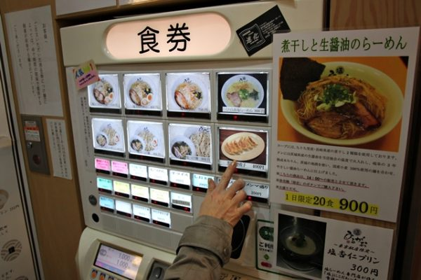 Start here at Hirugao's ticketing machine. This one shows you photos of your ramen choices, as well as the common gyoza sidekick. Feed your money to the slot, and the machine will issue you tickets to give to one of the attendants.