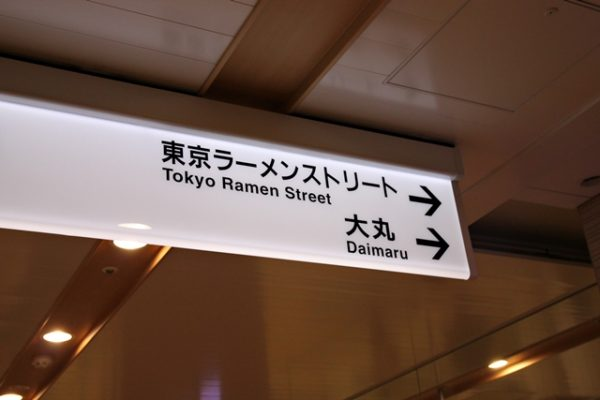 This may be the first sign that you're close to Tokyo Ramen Street.