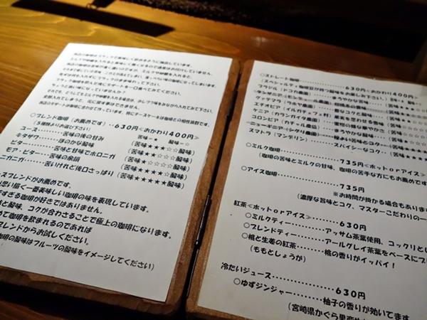 cafeuse-menu-600-3853