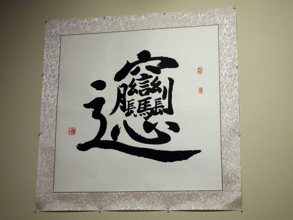"The Chinese character for ""biang"""