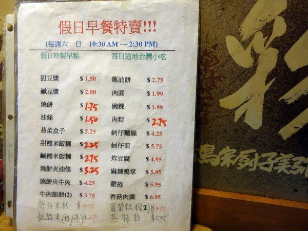 Kung-Ho menu