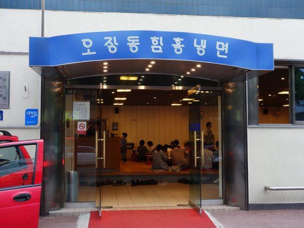 Ojang-dong Naengmyeon exterior