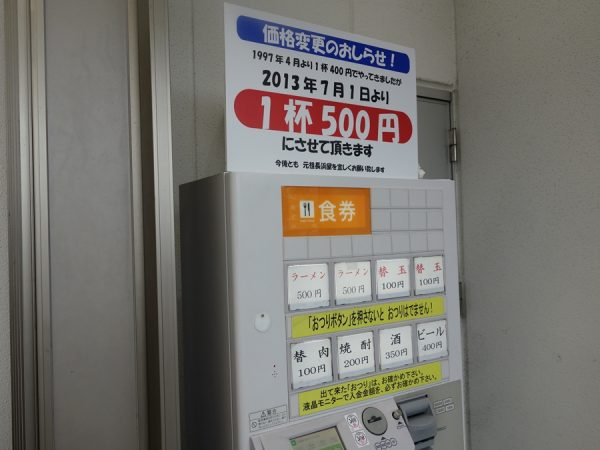 The vending machine outside entry to Ganso Nagahama shows ramen at 500 yen (about $5)