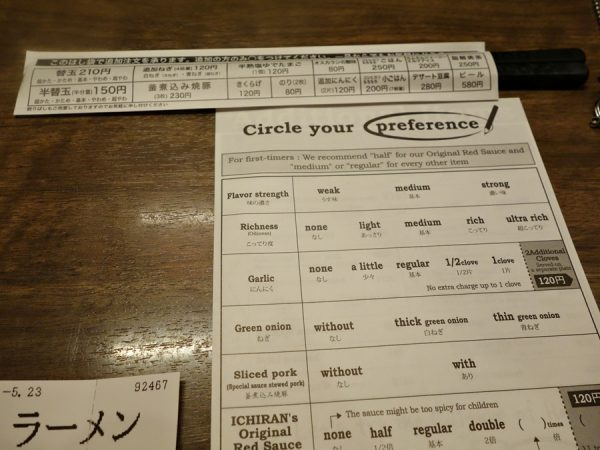 More work to do at Ichiran, as it's time to choose things like soup richness, noodle texture, spice level, etc.