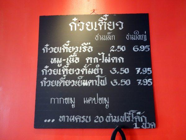 Zen Yai's Thai menu