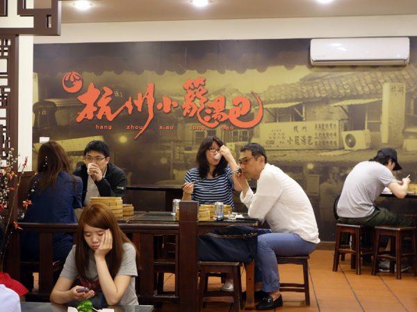 Inside Hang Zhou